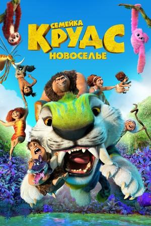 Мультфильм «Семейка Крудс: Новоселье» (2020)