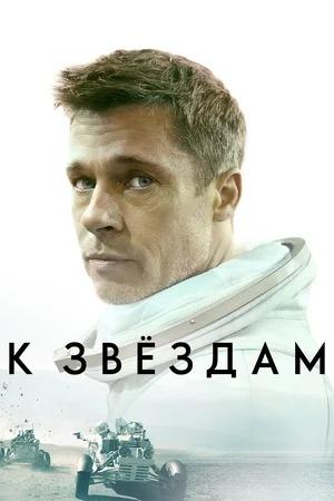 Фильм «К звёздам» (2019)