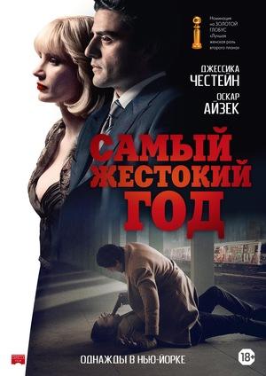 Фильм «Самый жестокий год» (2014)