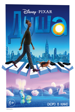Мультфильм «Душа» (2020)