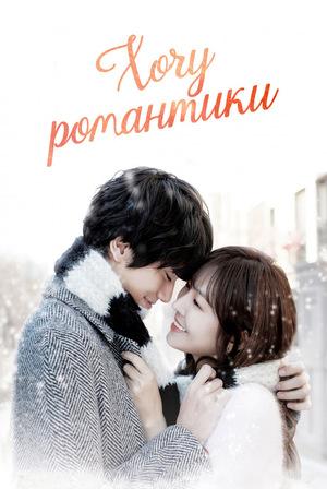 Сериал «Хочу романтики» (2011 – 2014)
