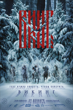 Фильм «Викинг» (2015)