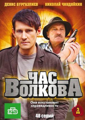 Сериал «Час Волкова» (2007 – 2011)
