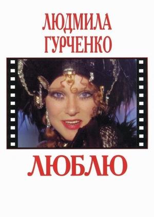 Фільм «Люблю» (1993)