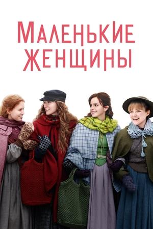 Фильм «Маленькие женщины» (2019)