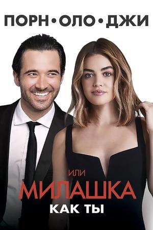 Фильм «Порнолоджи, или Милашка как ты» (2020)