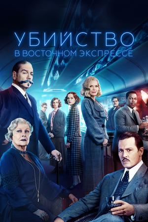 Фильм «Убийство в Восточном экспрессе» (2017)