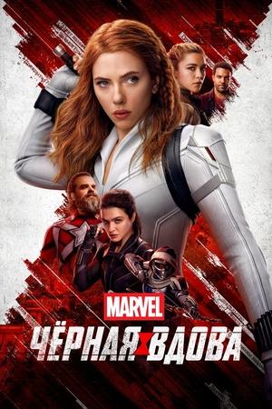 Фильм «Чёрная Вдова» (2021)