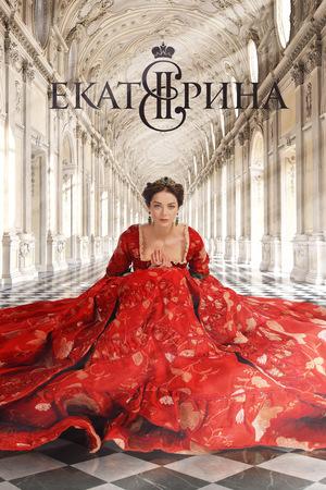 Сериал «Екатерина» (2014 – ...)