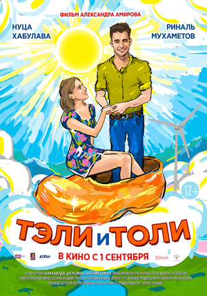 Фильм «Тэли и Толи» (2015)