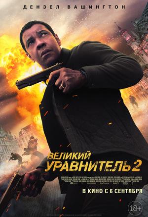Фильм «Великий уравнитель 2» (2018)