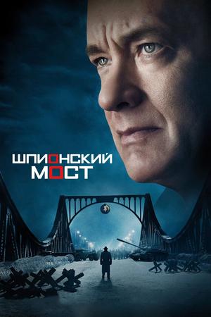 Фильм «Шпионский мост» (2015)