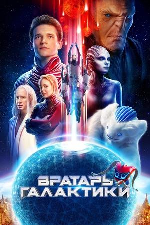 Фильм «Вратарь Галактики» (2020)