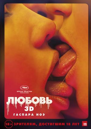 Фильм «Любовь» (2015)