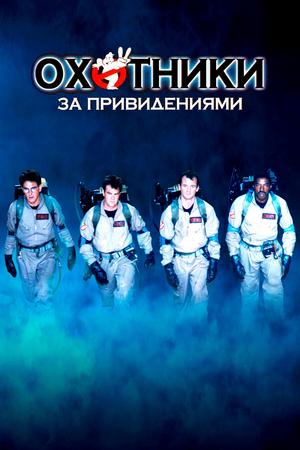 Фильм «Охотники за привидениями» (1984)