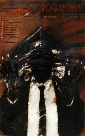 Фильм «Десять негритят» (1987)