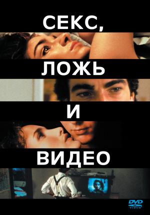 Фильм «Секс, ложь и видео» (1989)