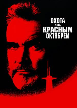 Фильм «Охота за «Красным Октябрем»» (1990)