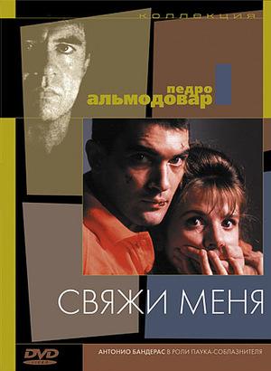 Фильм «Свяжи меня» (1989)