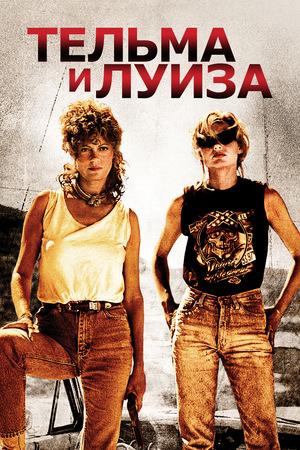 Фильм «Тельма и Луиза» (1991)