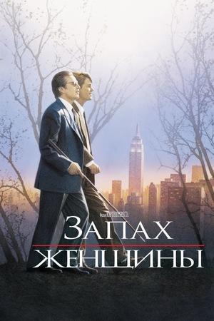 Фильм «Запах женщины» (1992)