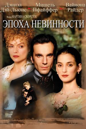 Фильм «Эпоха невинности» (1993)