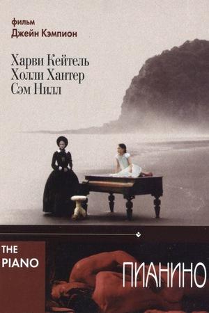 Фильм «Пианино» (1992)