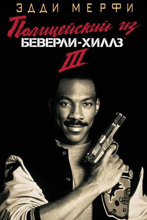Фильм «Полицейский из Беверли-Хиллз 3» (1994)