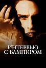 Фильм «Интервью с вампиром» (1994)
