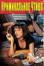Фильм «Криминальное чтиво» (1994)