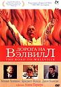Фильм «Дорога на Вэлвилл» (1994)
