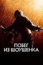 Фильм «Побег из Шоушенка» (1994)