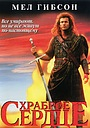 Фильм «Храброе сердце» (1995)