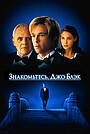 Фильм «Знакомьтесь, Джо Блэк» (1998)