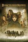 Фильм «Властелин колец: Братство кольца» (2001)