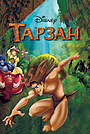 Мультфильм «Тарзан» (1999)