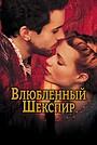 Фильм «Влюбленный Шекспир» (1998)