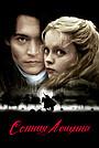 Фильм «Сонная Лощина» (1999)