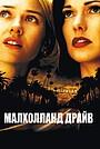 Фильм «Малхолланд Драйв» (2001)