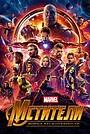 Фильм «Мстители: Война бесконечности» (2018)