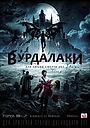 Фильм «Вурдалаки» (2015)