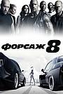 Фильм «Форсаж 8» (2017)