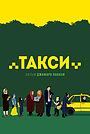 Фильм «Такси» (2015)
