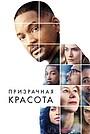 Фильм «Призрачная красота» (2016)