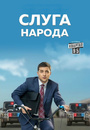 Сериал «Слуга народа» (2015 – 2019)