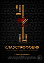 Фильм «Клаустрофобия» (2017)