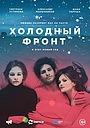 Фильм «Холодный фронт» (2015)