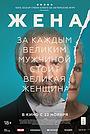 Фильм «Жена» (2017)