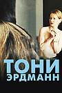 Фильм «Тони Эрдманн» (2016)