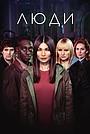 Сериал «Люди» (2015 – 2018)